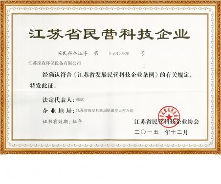 省民营科技企业证书