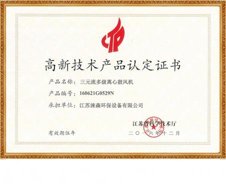 三元流多级离心鼓风机高新技术产品证书