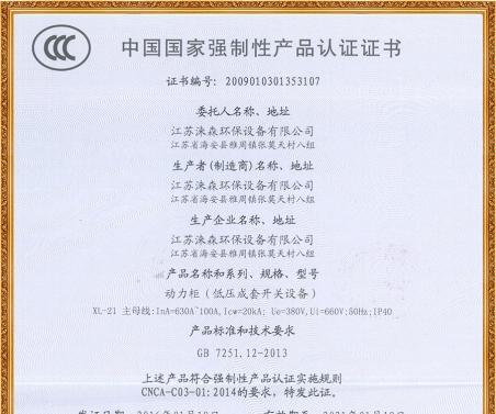 动力柜认证书